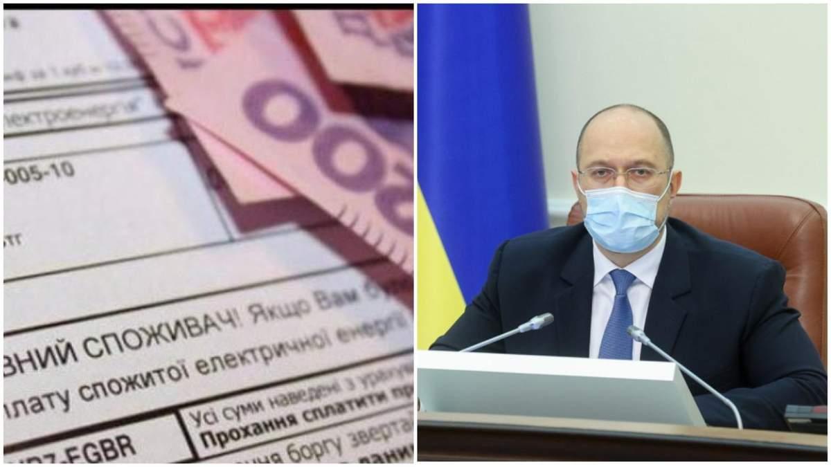 Справедливими для людей, – Шмигаль звернувся до місцевої влади щодо тарифів - Україна новини - 24 Канал