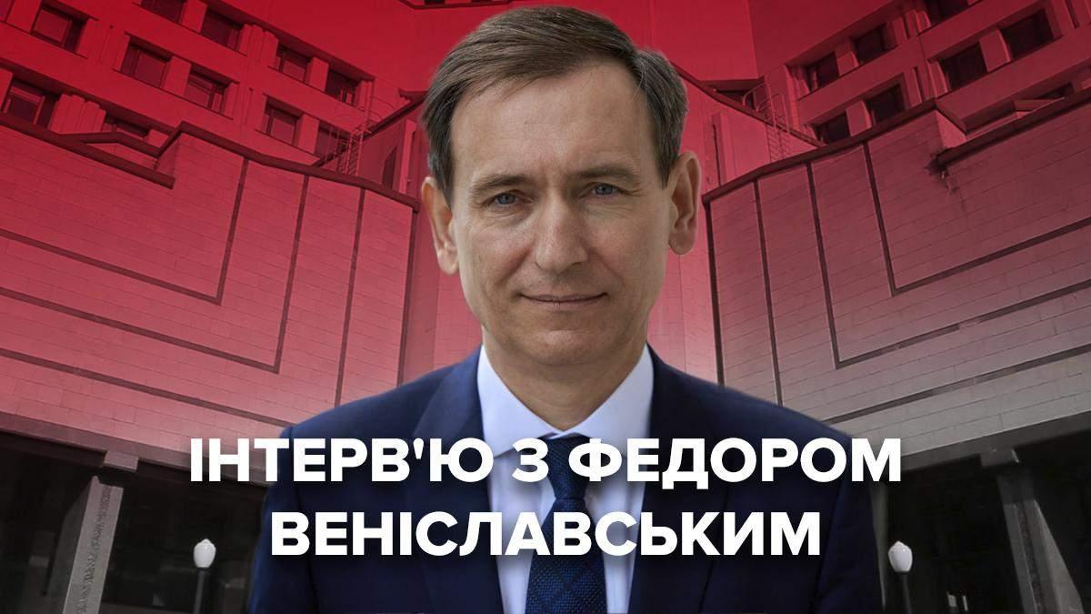 До конца года ВККС заработает, – интервью с Вениславским о судебной реформе и истерике России