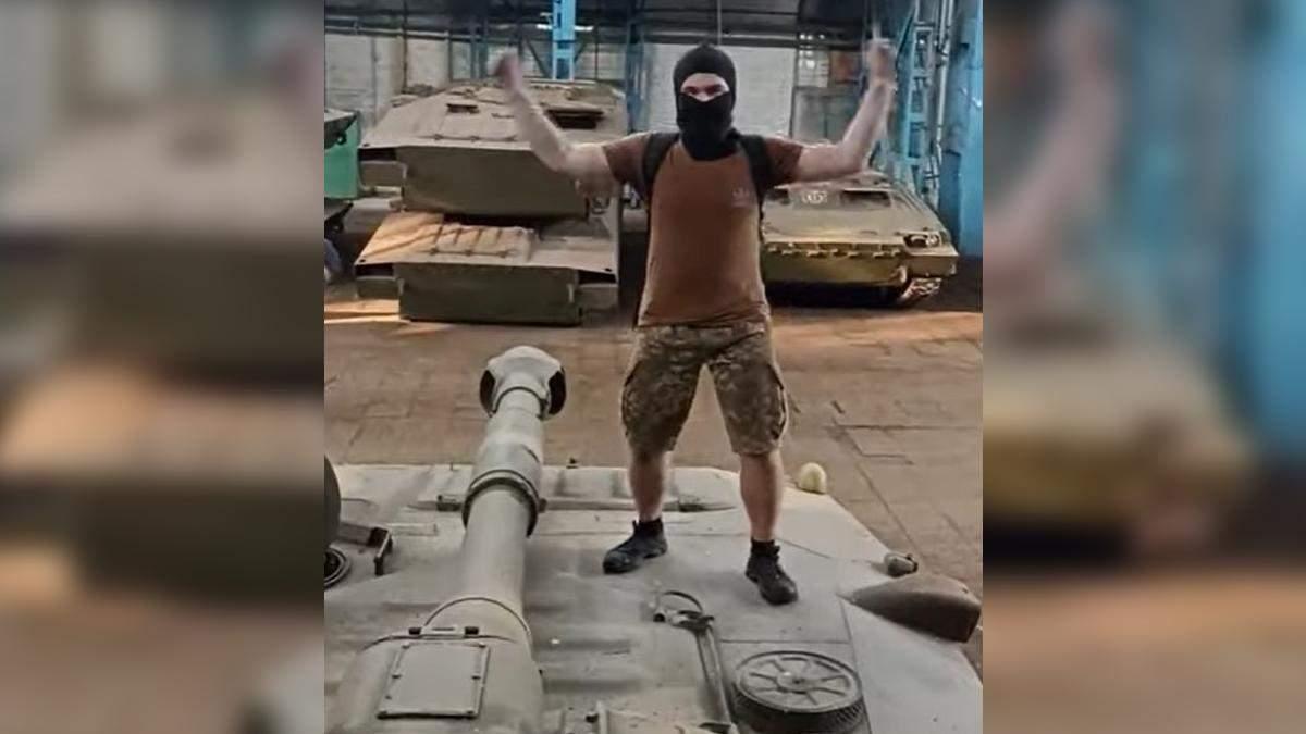 """Блогери проникли до """"Харківського тракторного заводу"""": знімали танці на танку - 24 Канал"""
