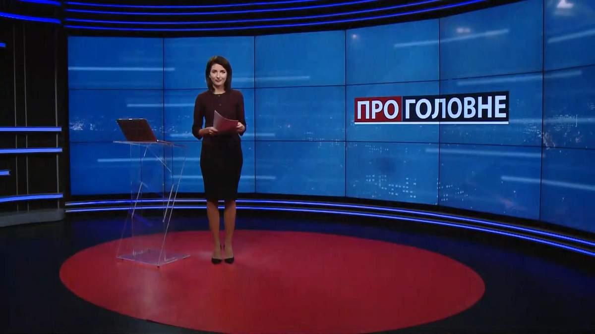 Про головне: Статус України як головного партнера США. Монастирський – майже 2 місяці глава МВС - 24 Канал