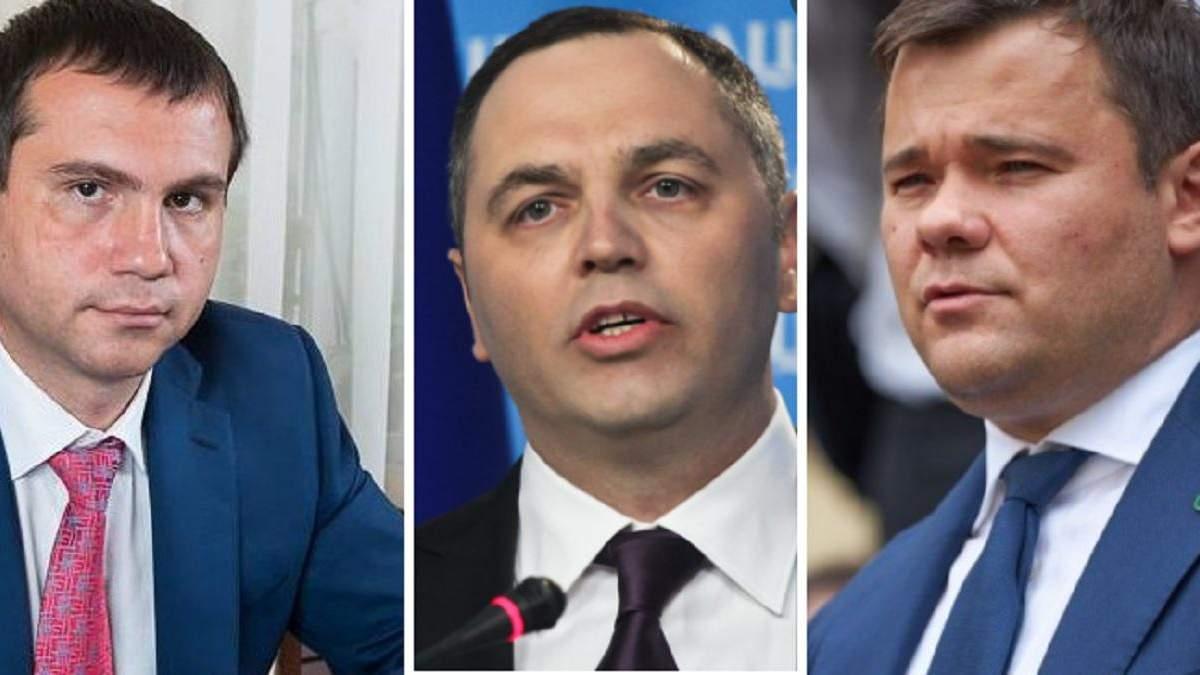 Портнов, Вовк і Богдан впливали на звільнення голови Конституційного Суду, – ЗМІ - Гарячі новини - 24 Канал