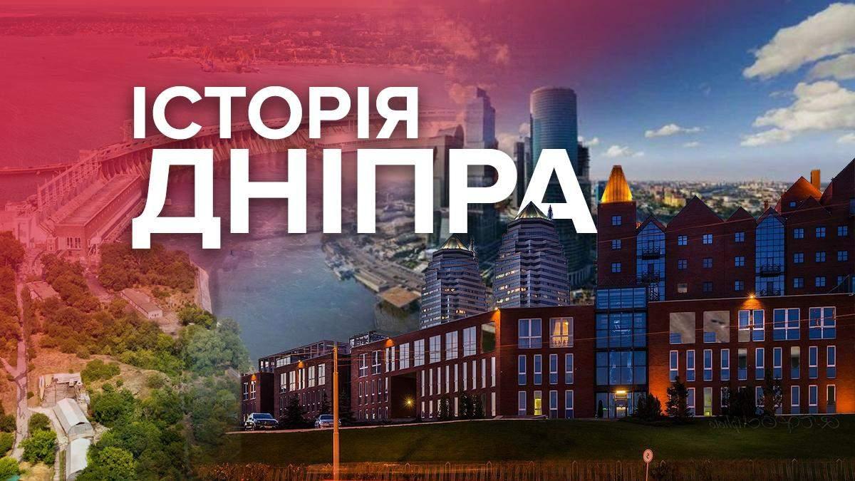 Как Новороссийск превратился в Днепр: история города, ставшего крупным промышленным центром