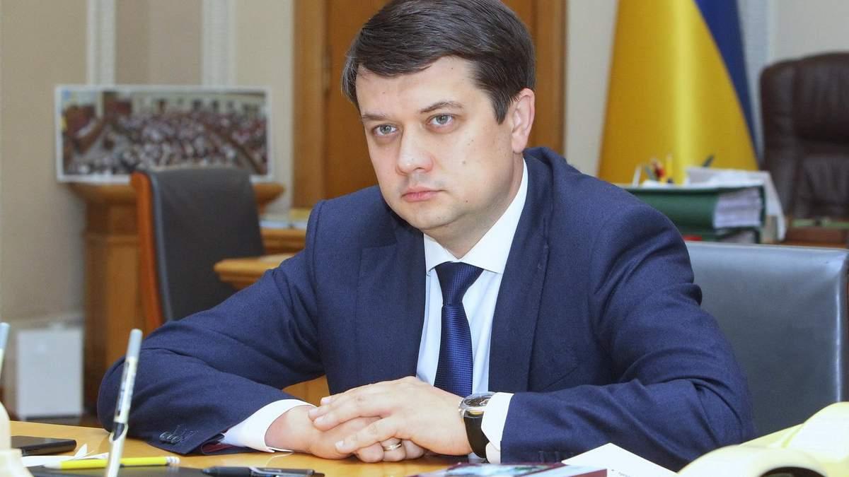 Законопроєкт про олігархів перевірить Венеційська комісія: Разумков направив його - 24 Канал