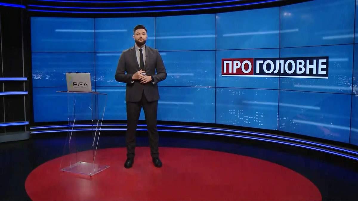 Про головне: Самоізоляція Путіна. Нові правила карантину в Україні - 24 Канал