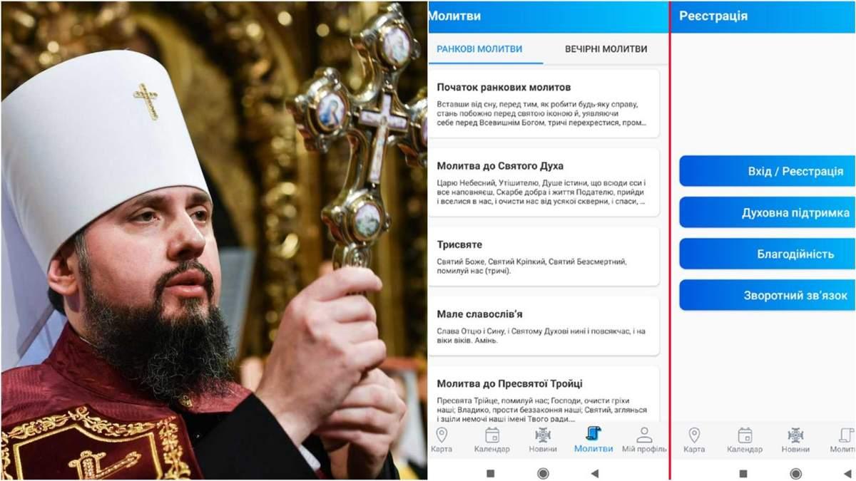 С Богом даже в телефоне: ПЦУ запустила мобильное приложение с молитвами и чатом с батюшкой