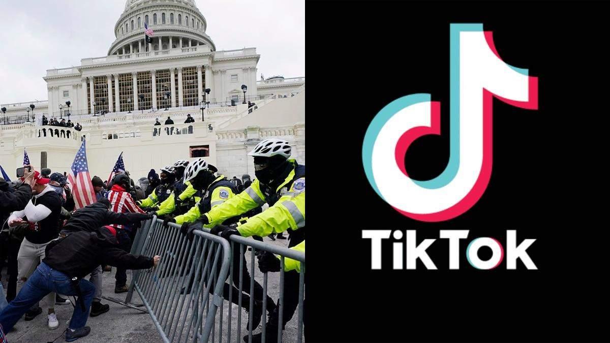 Штурм Капитолия координировался через тикток, – СМИ