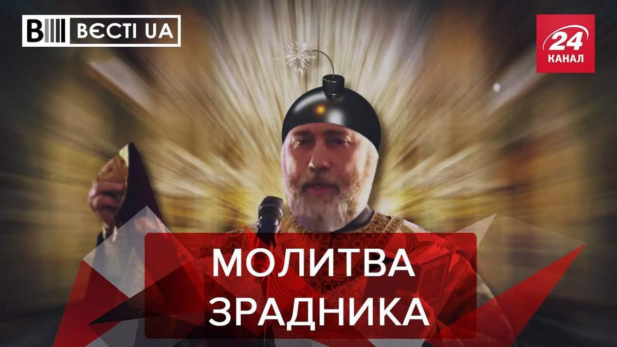 Вєсті.UA: Новинський відвідав літургію патріарха Кирила - Україна новини - 24 Канал