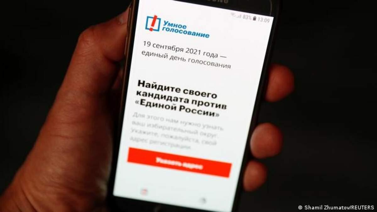"""Google та Apple видалили застосунок """"Навальний"""": опозиція каже, що це – через тиск Кремля - Росія новини - 24 Канал"""