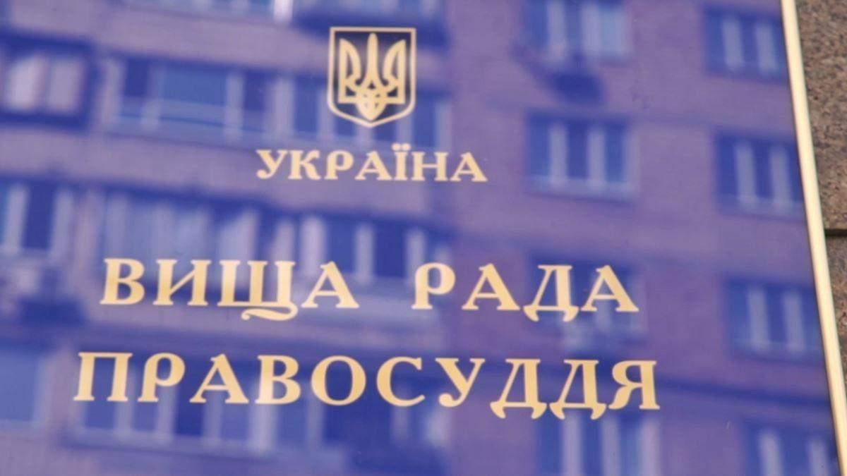 Вища рада правосуддя призначила членів комісії, які оберуть склад ККС - новини Приватбанк - 24 Канал