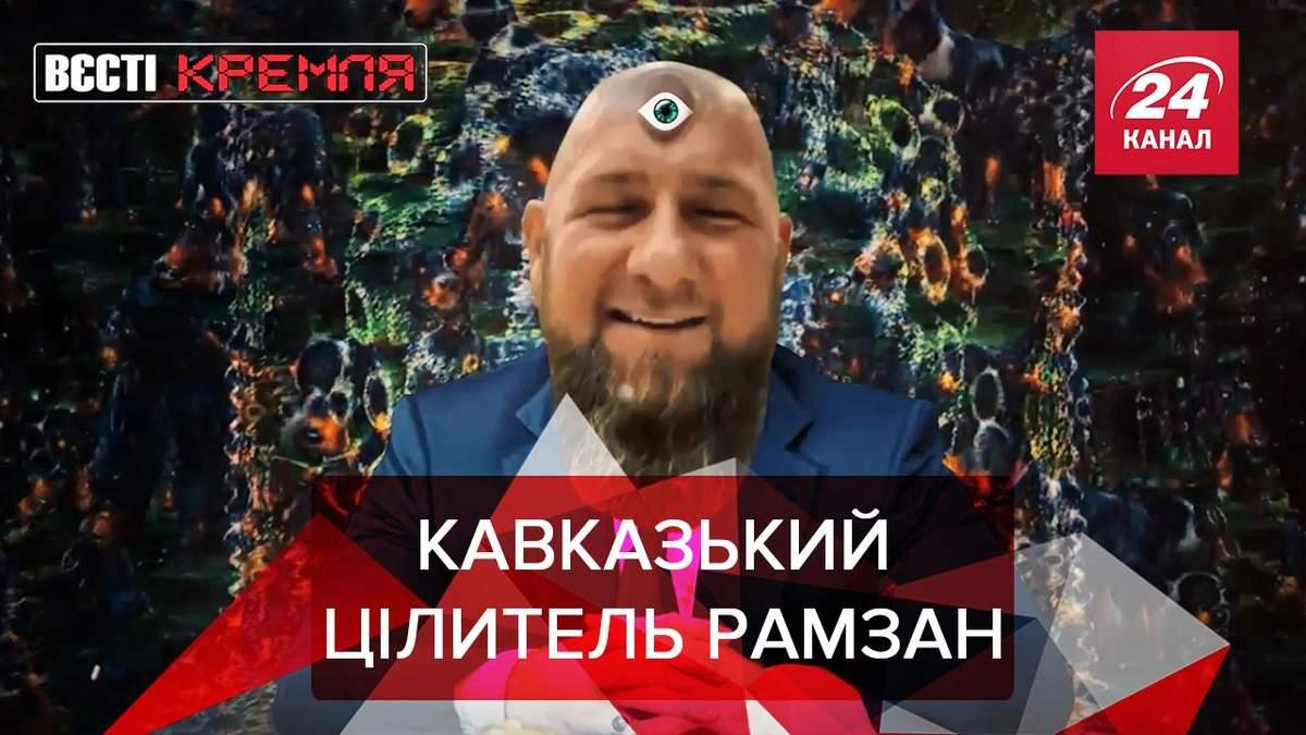 """Вєсті Кремля. Слівкі: Кадиров вилікував """"сплячу красуню"""" - Новини росії - 24 Канал"""