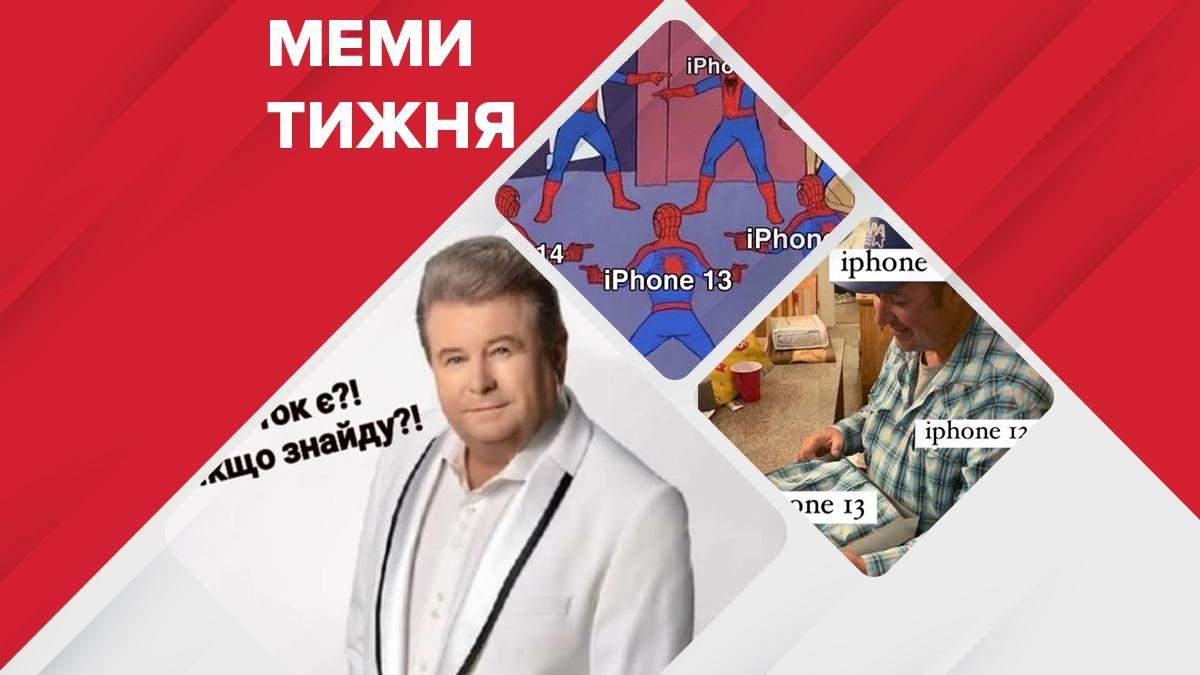 Самые смешные мемы недели: принципиально новый дизайн iPhone 13 и дипломированные тиктокеры