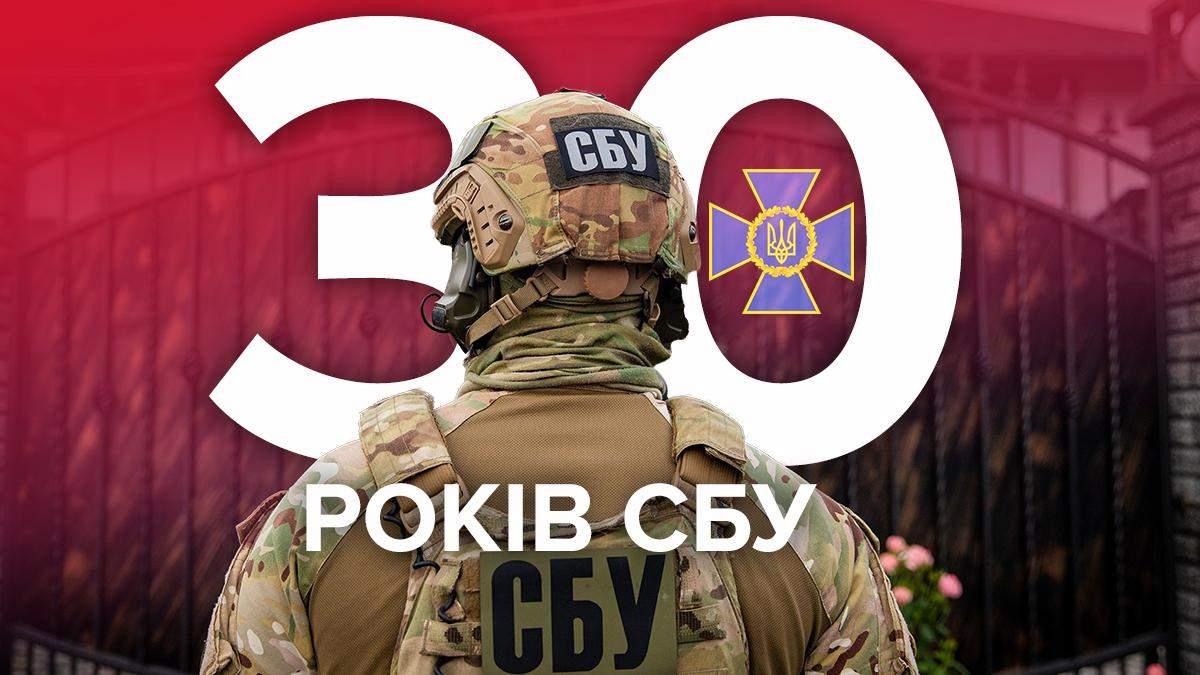 Скандалы, успехи и реформа: что нужно знать о Службе безопасности Украины
