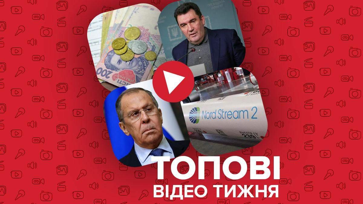 Громкие заявления Данилова, уменьшение субсидий – видео недели