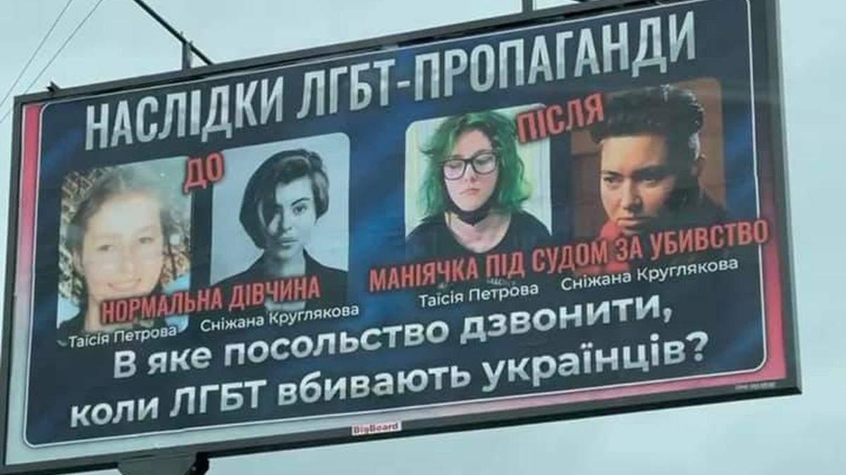 В Киеве появились билборды с гомофобным содержанием, владельцы говорят о незаконном захвате