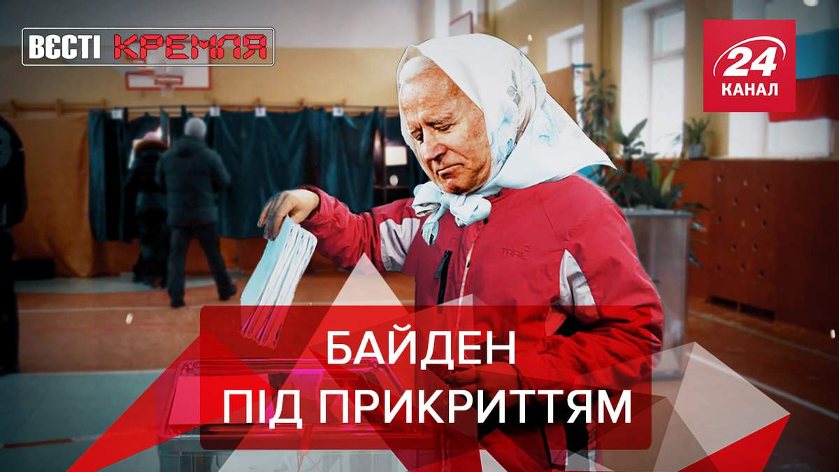Вєсті Кремля: Для Кремля знову у всьому винен Байден - Новини росії - 24 Канал