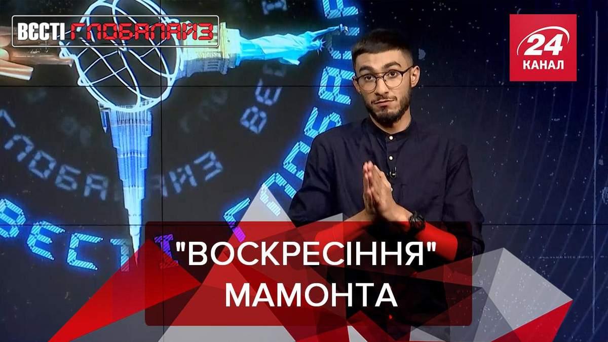 Вєсті Глобалайз: Науковці планують воскресити мамонтів - 24 Канал