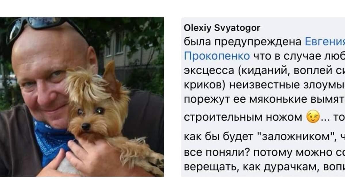 Доґхантер Святогор пригрозив зоозахисникам розправою: активіст показав доказ - Кримінальні новини України - Київ