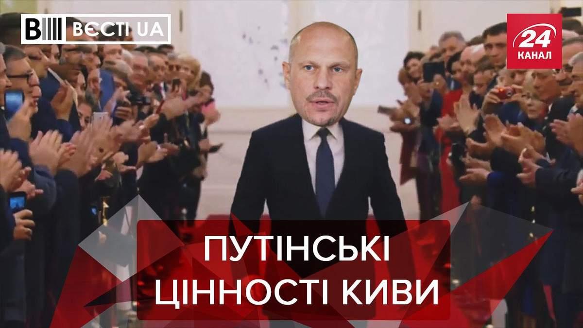 Вести.UA: Кива попал в очередной скандал из-за российских выборов