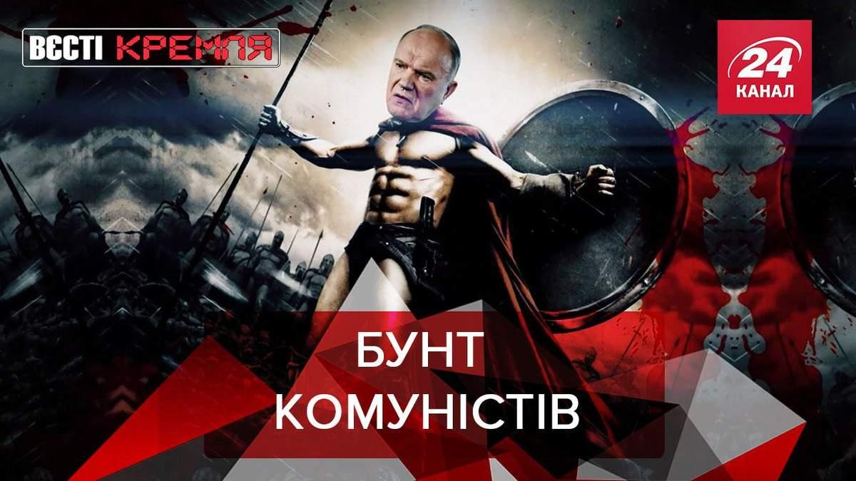 Вєсті Кремля: Комуністи Росії влаштували протест через вибори - Новини росії - 24 Канал