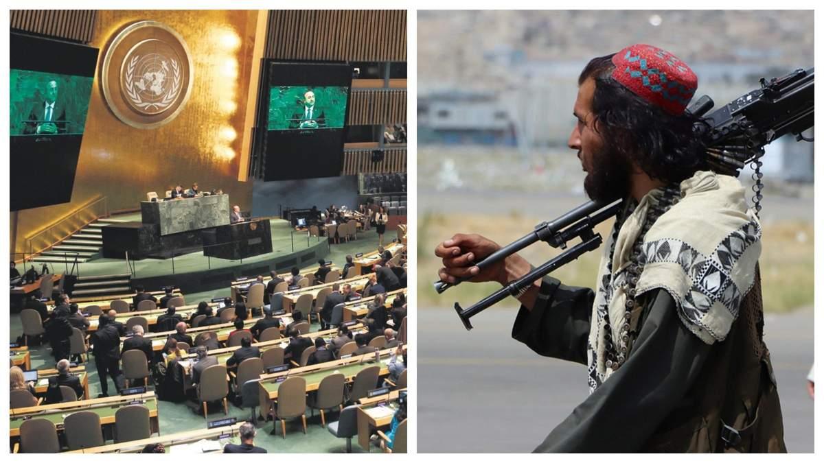 """""""Талібан"""" хоче виступити на Генасамблеї ООН від імені Афганістану - 24 Канал"""