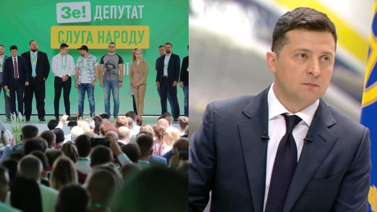 """Інвентаризація рядів """"слуг народу"""": навіщо Зеленський запросив політсилу у Трускавець - 24 Канал"""