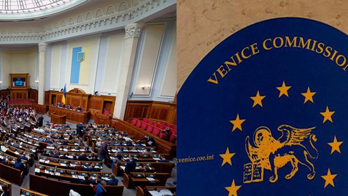 """Венеційська комісія відповіла, коли дасть висновки щодо """"антиолігархічного"""" законопроєкту - 24 Канал"""