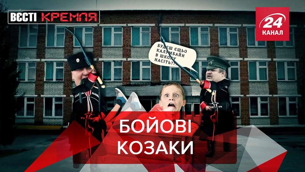 """Вєсті Кремля: Російські козаки боротимуться з """"колумбайном"""" - Новини росії - 24 Канал"""