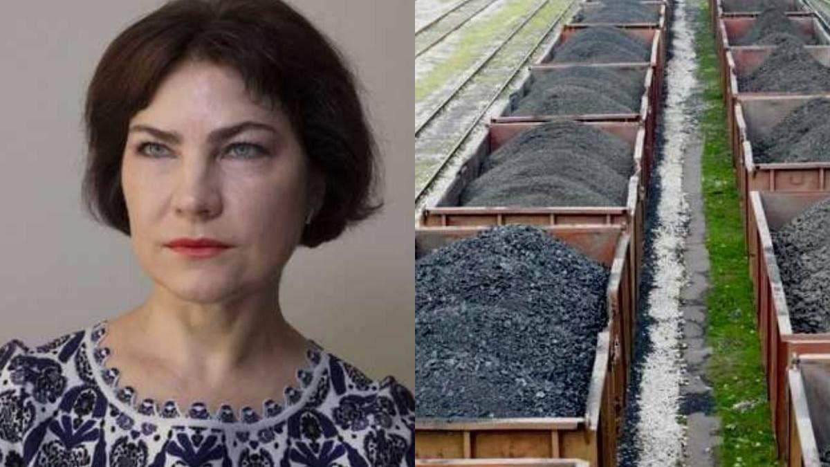 Венедиктова заявила о разоблачении схемы торговли углем с боевиками: арестовали бизнесмена
