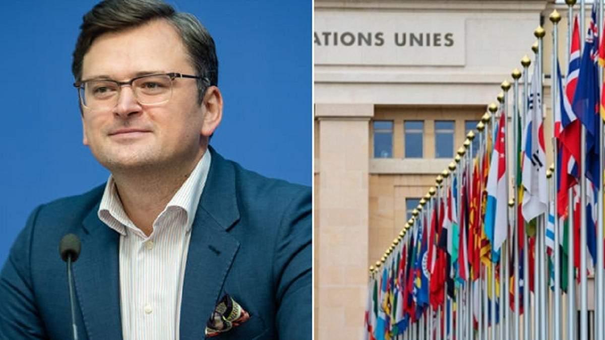 Добро должно быть с кулаками, – Кулеба считает, что ООН не хватает смелости бросить вызов России