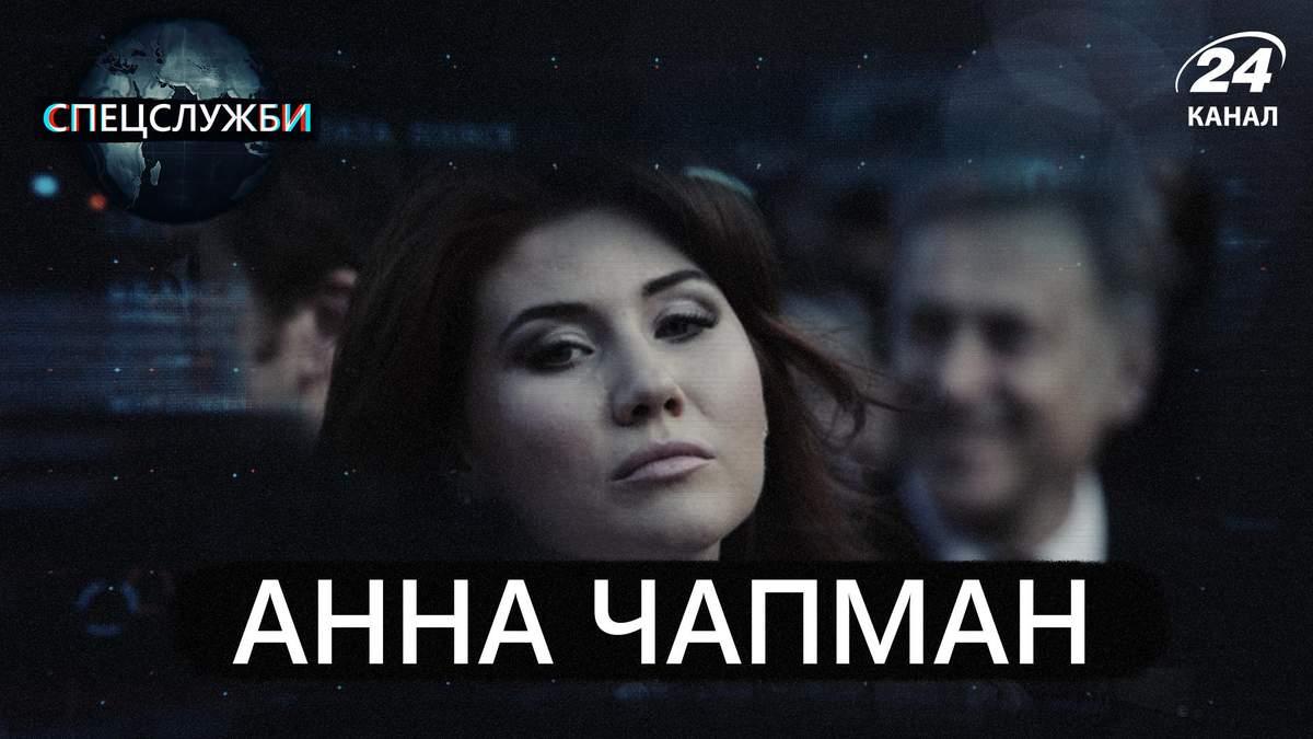 В России секс-бомба, а в США просто бездарь: что известно о российской шпионке Анне Чапман