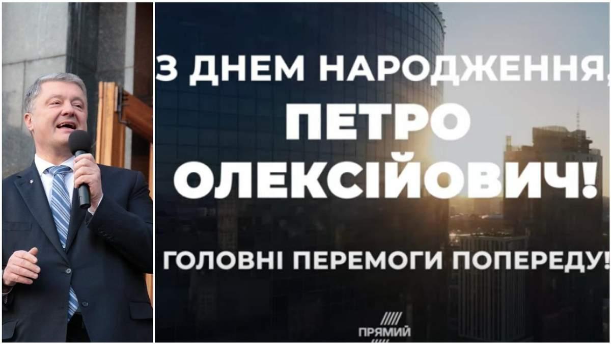 Канал Порошенка привітав його фейковими новинами про входження України в ЄС і НАТО - 24 Канал