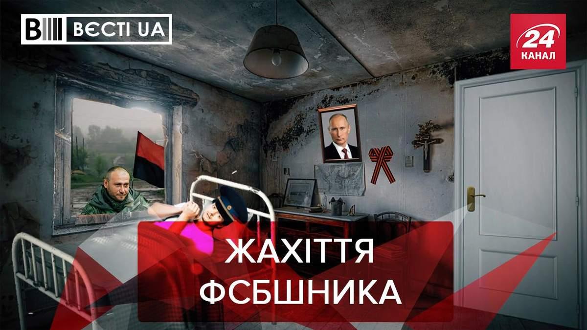 """Вєсті.UA: Степан Бандера знову """"нападає"""" на Росію - Новини Росія - 24 Канал"""