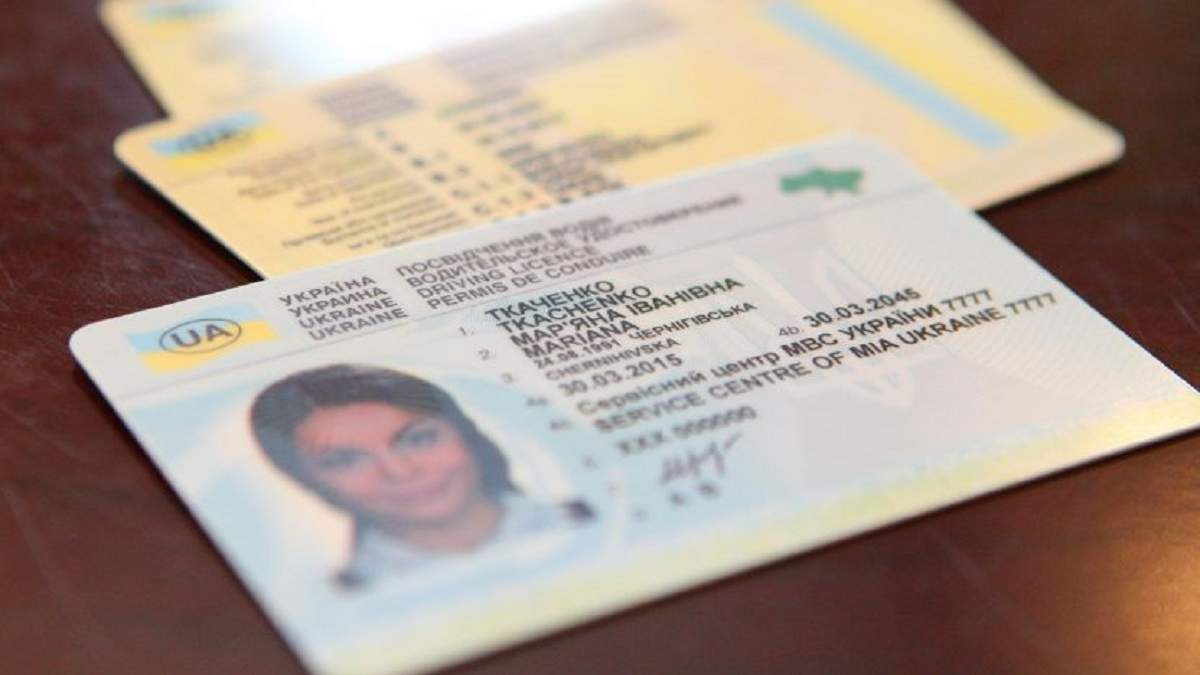 В Україні оновили водійське посвідчення та правила його отримання - 24 Канал
