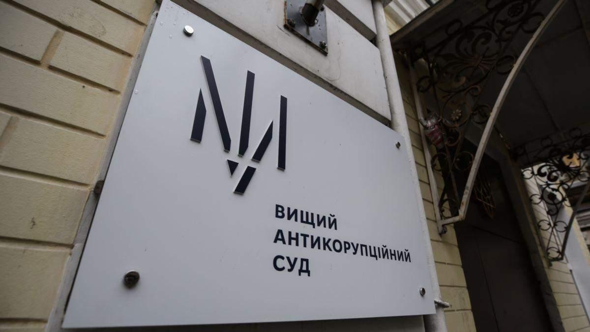 ВАКС стягнув 4,2 млн грн застави з фігуранта справи про хабар Сенниченку