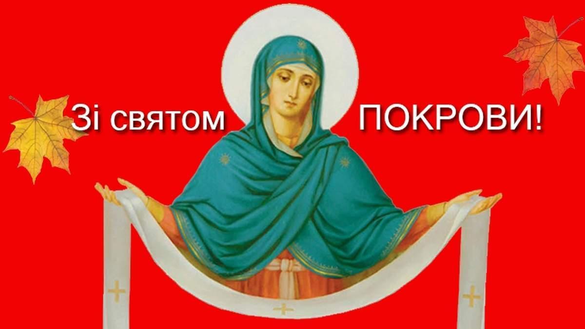 Зі святом Покрови привітання