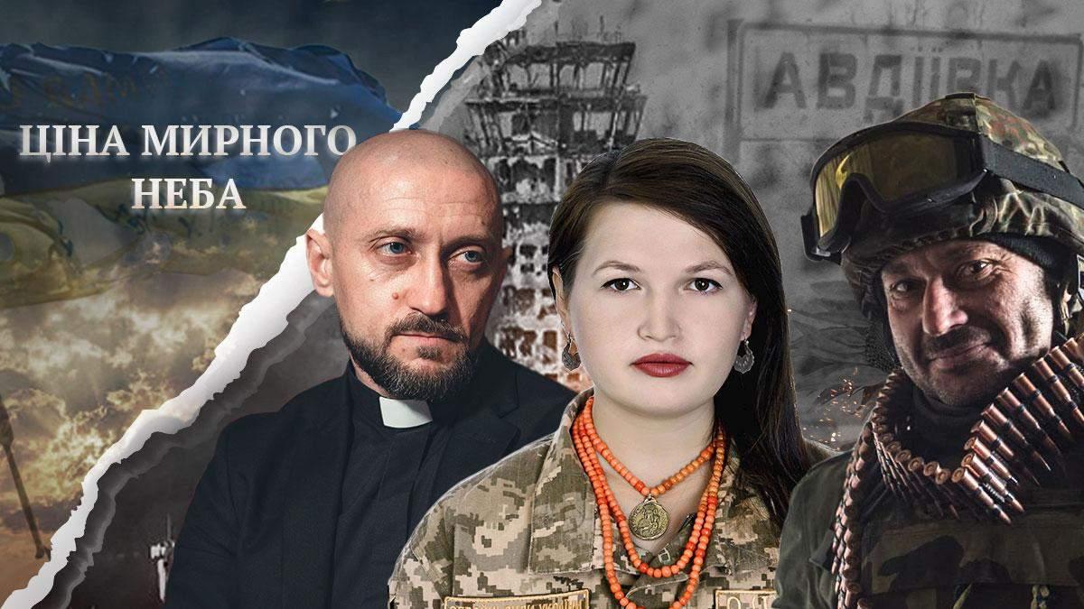 Ціна мирного неба – історії 8 років війни, що ожили в текстах 24 каналу - Новини Росії і України - 24 Канал