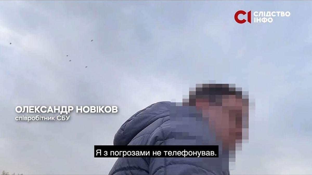 """Журналісти знайшли співробітника СБУ, який буцімто намагався зірвати показ фільму """"Офшор 95"""" - 24 Канал"""