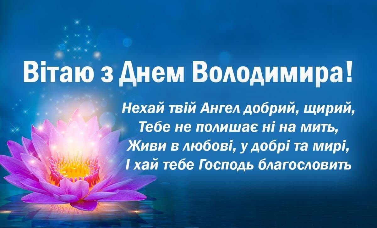 День Ангела Володимира 2021 картинки