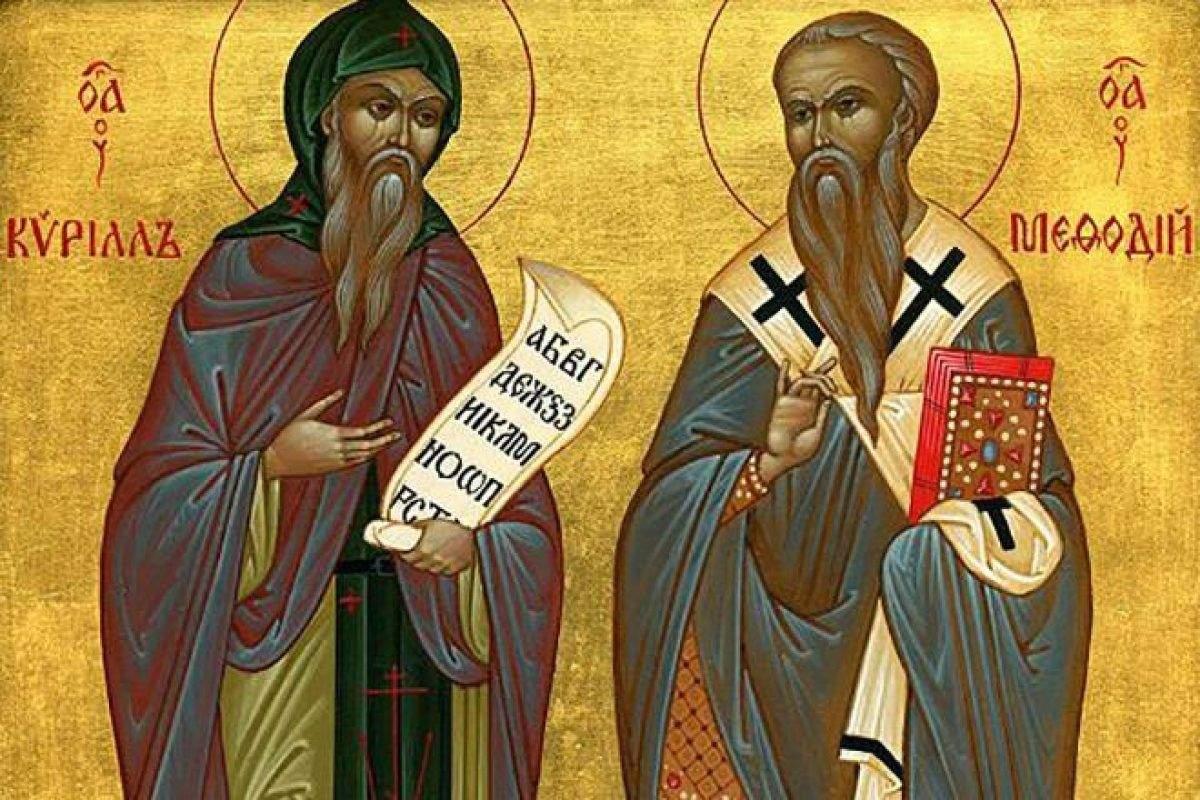 Що не можна робити на Кирила і Мефодія 24 травня