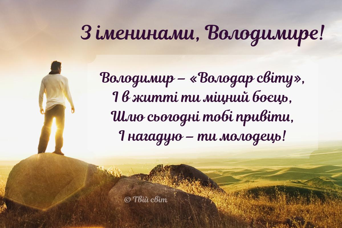 Іменини Володимира 2021 картинки привітання