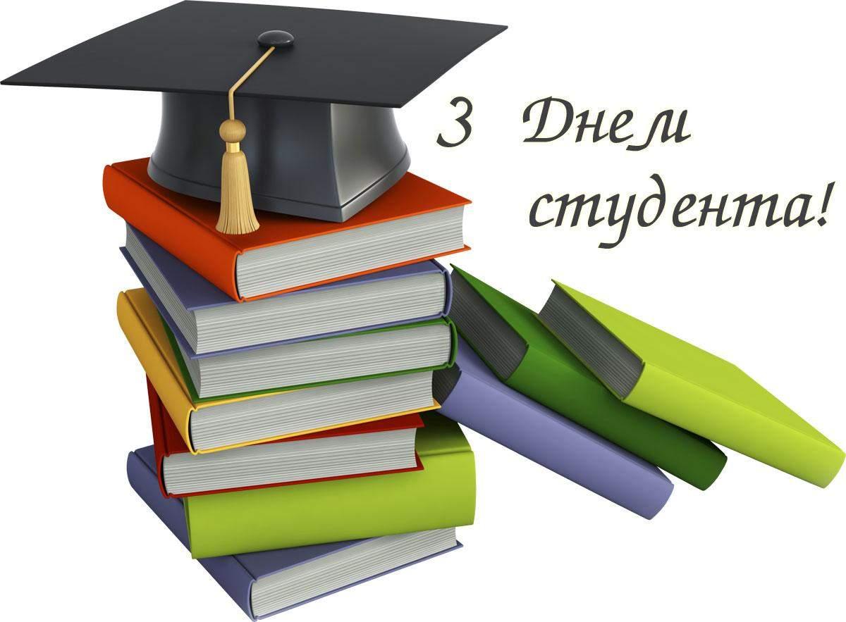 Привітання з Днем студента