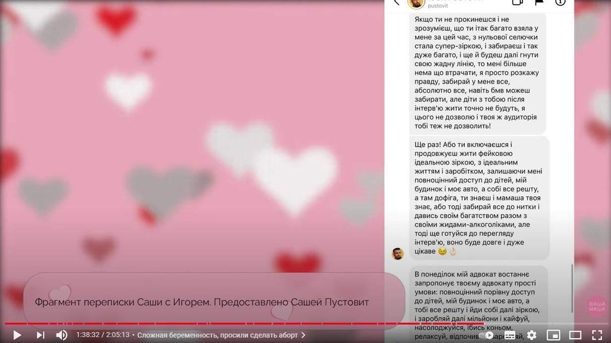 Саша Бо та Ігор Пустовіт
