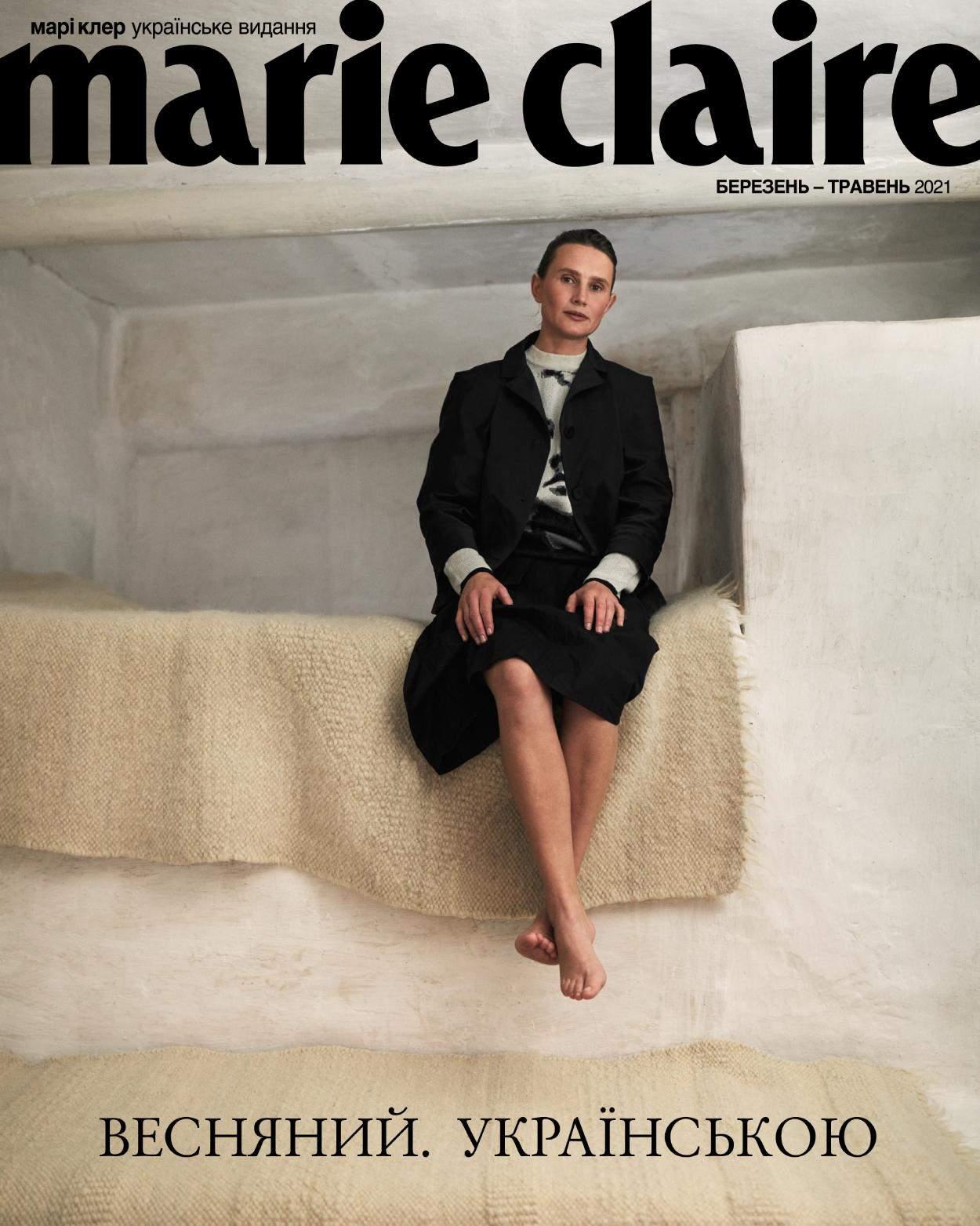 Marie Claire українською