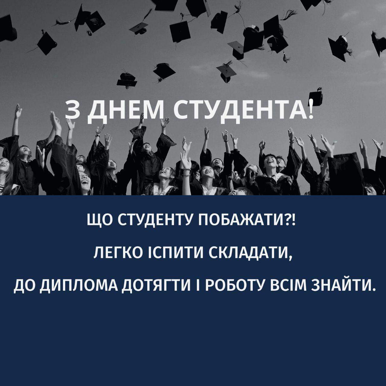 Картинки з Днем студента