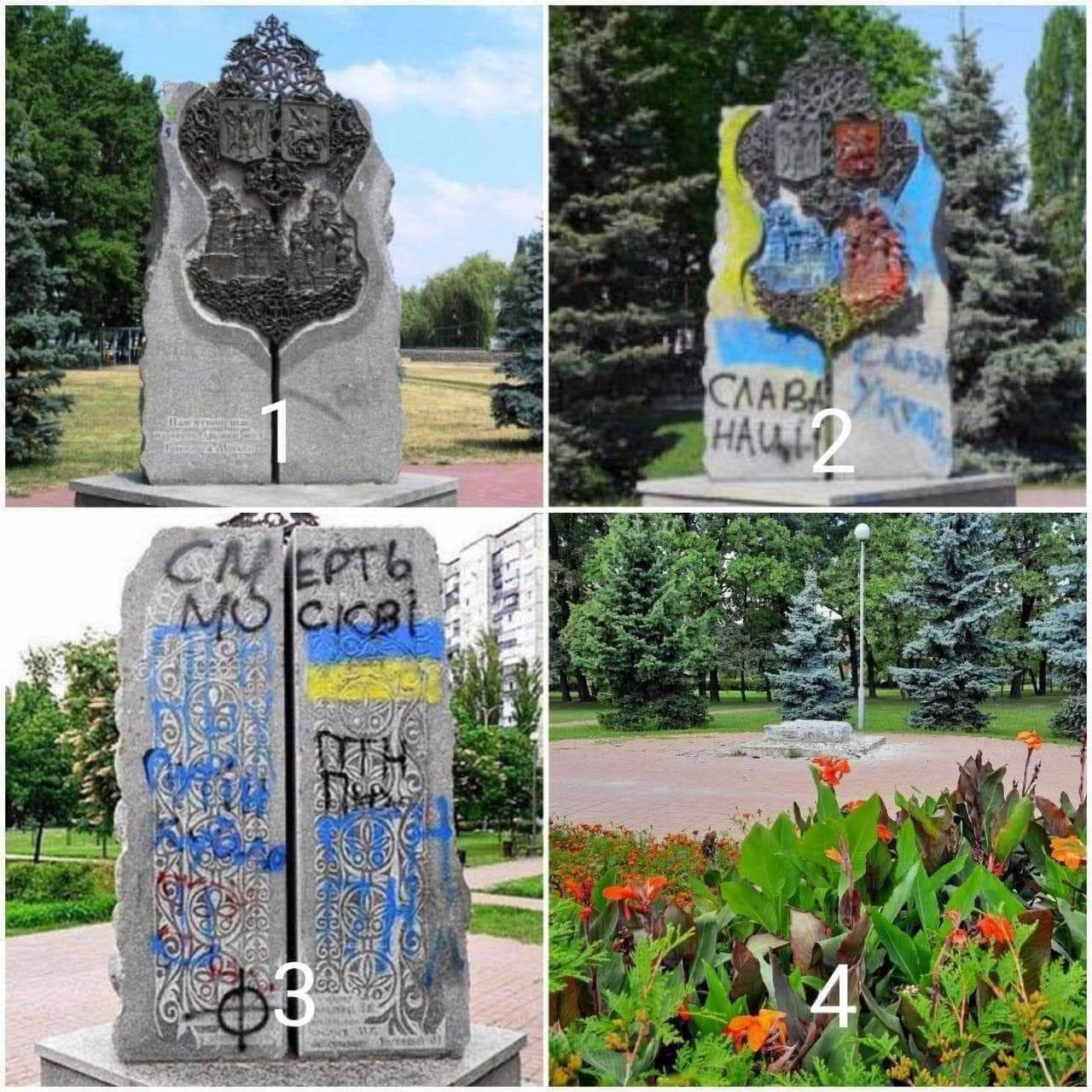 Пам'ятник дружби з Москвою демонтували київ 5 вересня 2021
