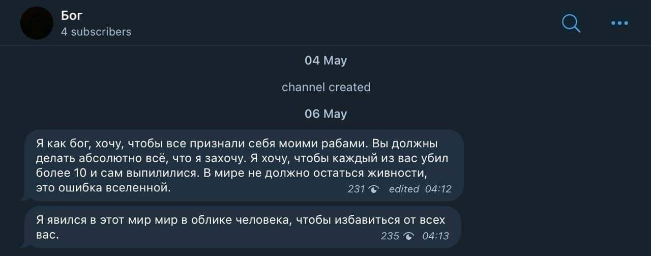 Телеграм Бог нападника