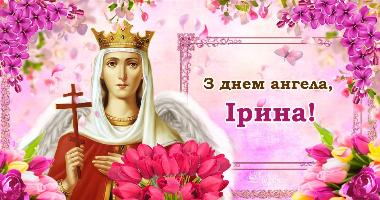 Привітання з Днем Ангела Ірини