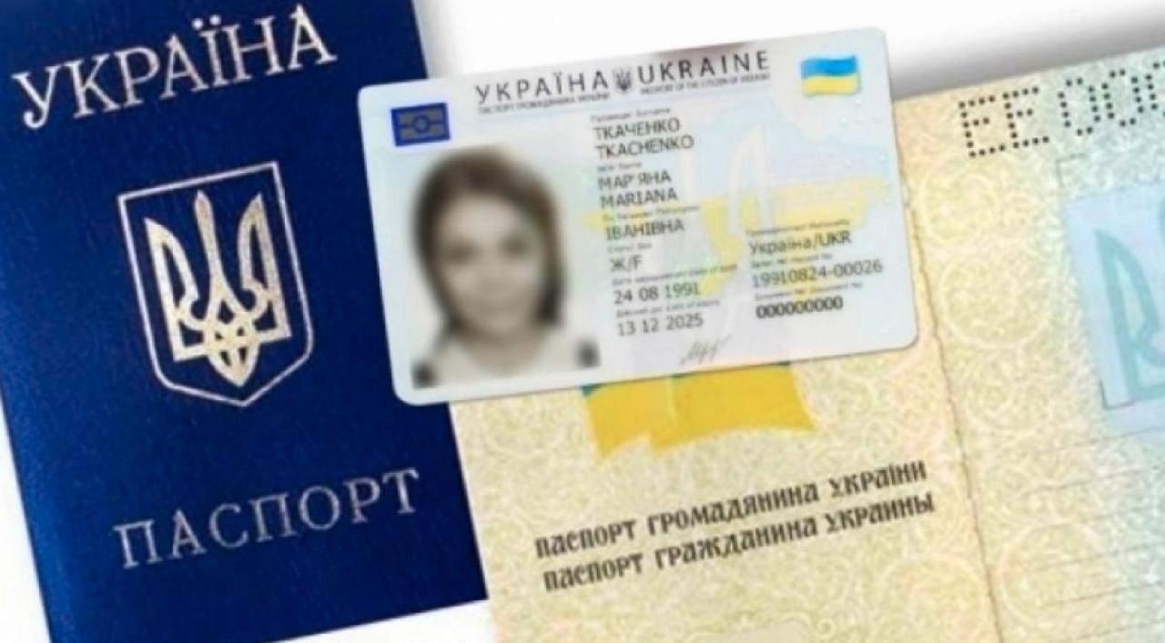 паперовий паспорт id-картка