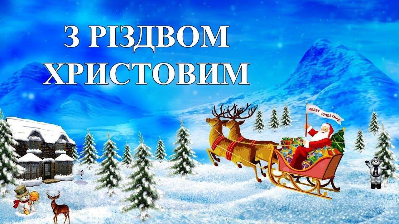 Привітання з Різдвом у прозі