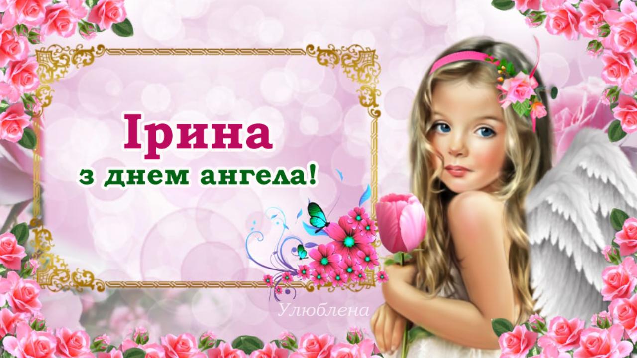 День Ангела Ірини листівки привітання